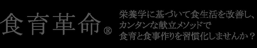 人生の土台を創る食育革命【献立塾】小寺美江